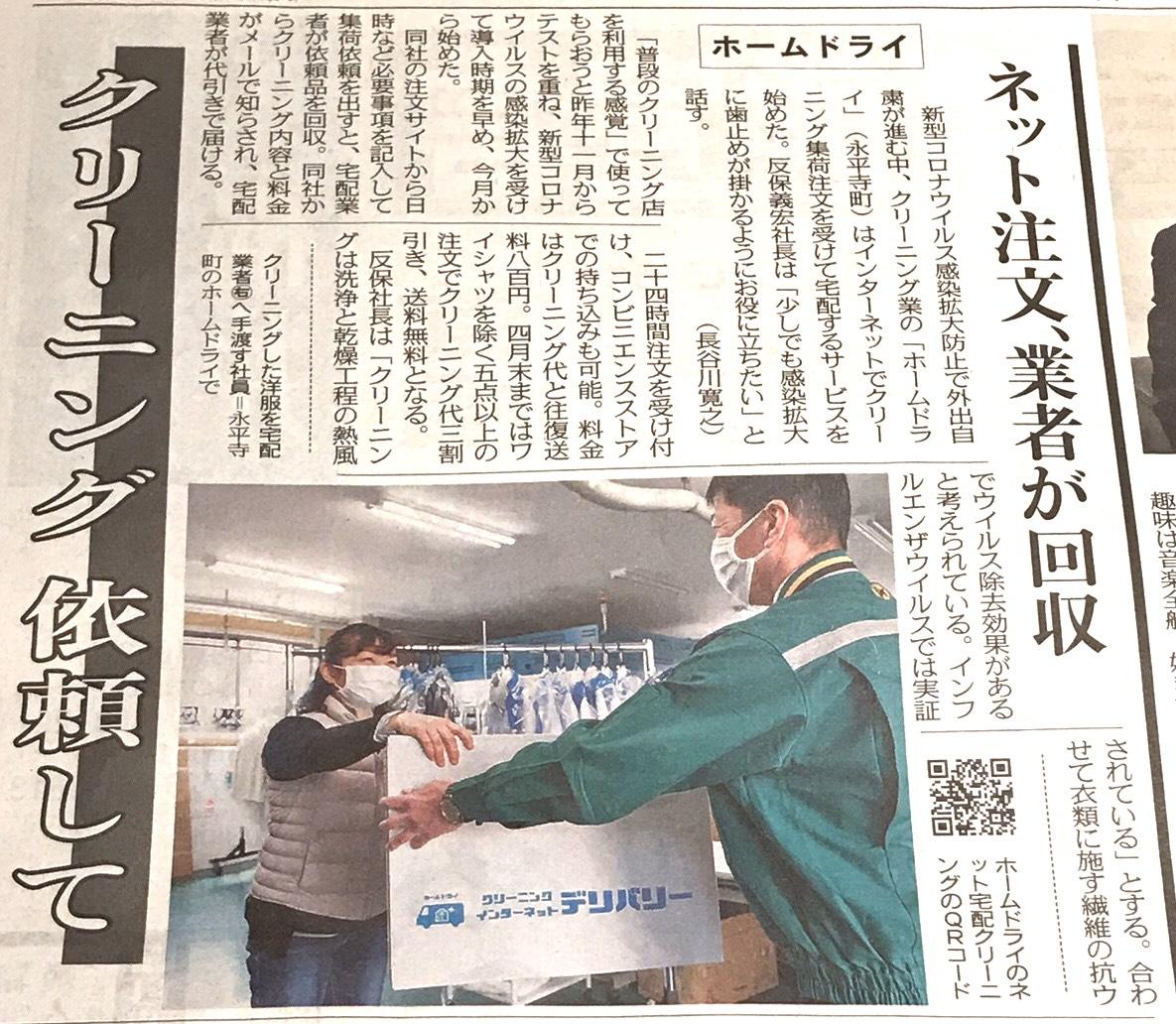 日刊県民福井(中日新聞社発行)で紹介されました。